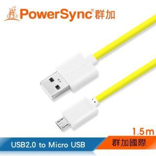 【群加 PowerSync】USB A micro B超軟線1.5M(手機充電線USB2-ERMIB154)