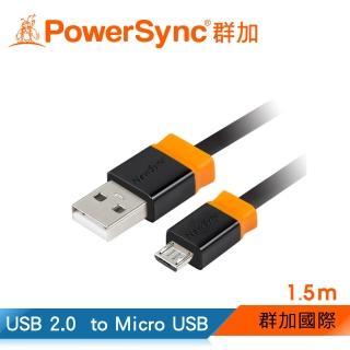 【群加 PowerSync】Micro USB 傳輸充電線 安卓手機平板用 / 1.5M(USB2-ERMIB150N)