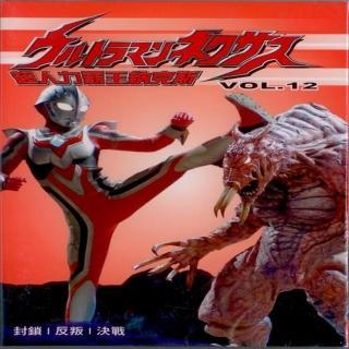 【熱門卡通】超人力霸王(納克斯12 / DVD)