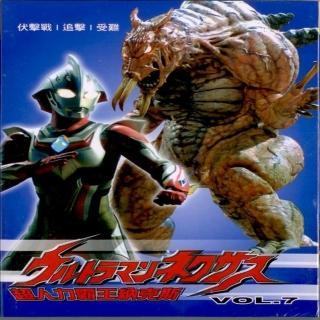 【超人力霸王】納克斯 7(DVD)