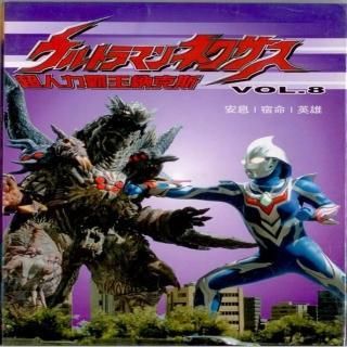 【超人力霸王】納克斯 8(DVD)