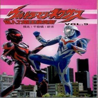 【超人力霸王】納克斯 9(DVD)