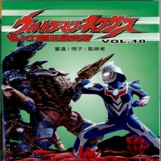 【超人力霸王】納克斯10(DVD)