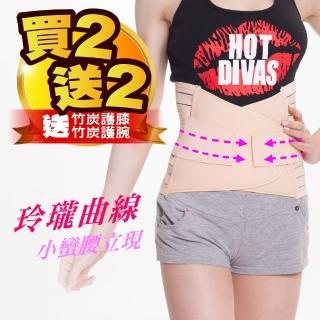 【JS嚴選】法式輕雕可調式雙層即塑收腹帶(收腹帶*2+竹護膝+竹護腕)