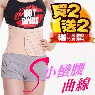【JS嚴選】法式輕雕纖感顯瘦極塑隱形束腰帶(隱形束腰帶*2+竹護膝+竹護腕)