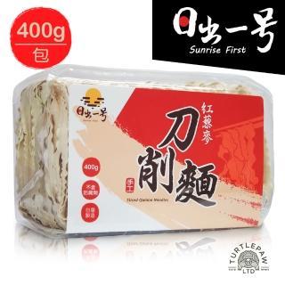 【日出一號】紅藜麥刀削麵-臺灣製造手工日曬(400G/包)