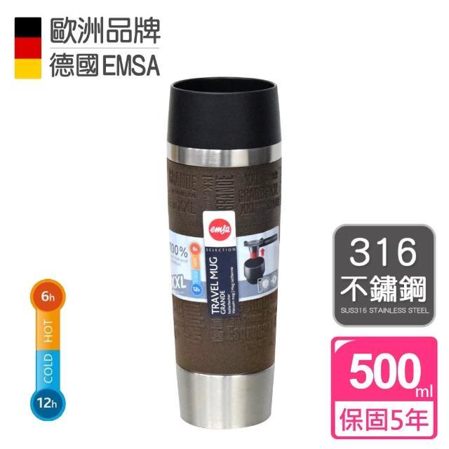 【德國EMSA】隨行馬克保溫杯TRAVEL MUG 保固5年(500ml-焦糖棕)