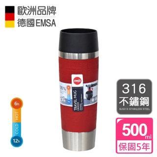 【德國EMSA】隨行馬克保溫杯TRAVEL MUG 保固5年(500ml-富貴紅)