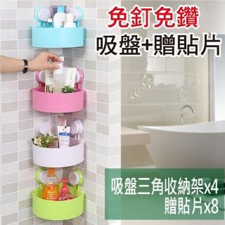 【新錸家居】強力無痕吸盤廚房衛浴收納架4入組(長方形、三角形-可選組合)