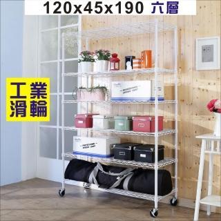 【BuyJM】白烤漆120x45x190cm鎖接管六層架附工業輪/波浪架