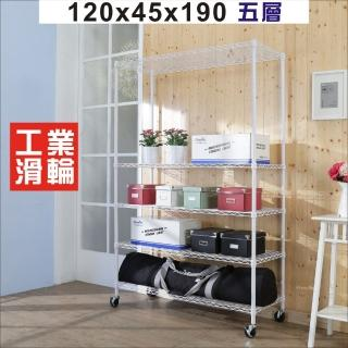 【BuyJM】白烤漆120x45x190cm鎖接管五層架附工業輪/波浪架