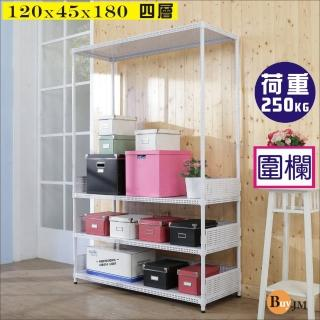 【BuyJM】洞洞板120x45x180cm耐重四層置物架+3組圍欄