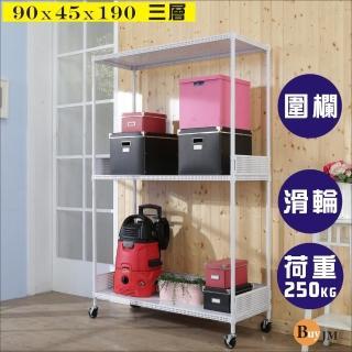 【BuyJM】洞洞板90x45x190cm耐重三層附輪置物架+2組圍欄
