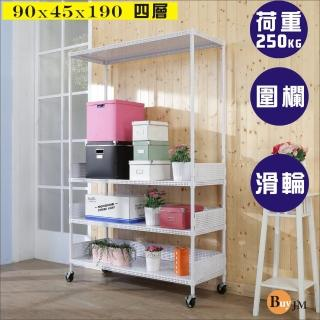【BuyJM】洞洞板90x45x190cm耐重四層附輪置物架+3組圍欄