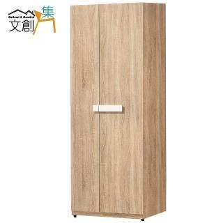 【文創集】愛黛琳2.5尺木紋色開門衣櫃