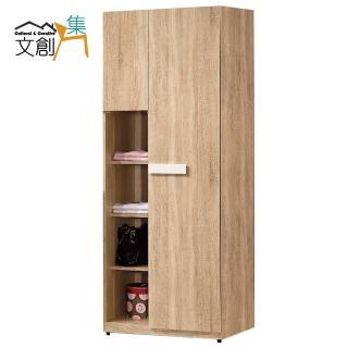 【文創集】愛黛琳2.5尺木紋色開門衣櫃(吊衣桿+隔板)