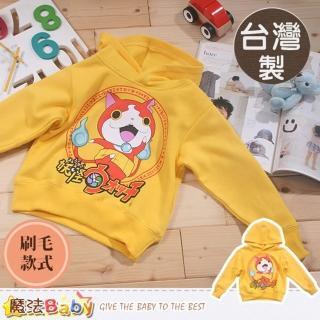 【魔法Baby】台灣製妖怪手錶授權刷毛厚款連帽T恤(k43953)