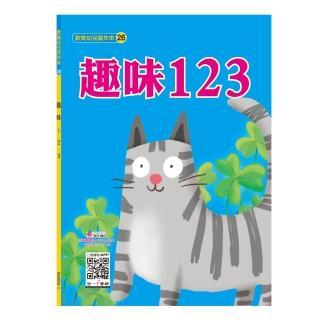 【世一】趣味123
