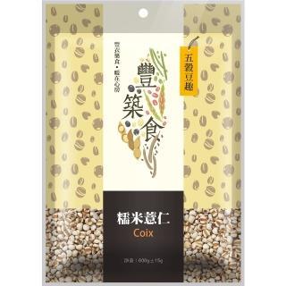 【義昌生技】糯米薏仁/600g(薏仁)