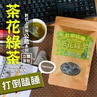 【茗山茶賞】茶花綠茶-上班族系列茶包(打倒瞌睡 3g*30包)