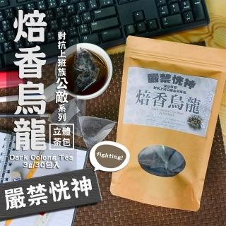 【茗山茶賞】焙香烏龍-上班族系列茶包(嚴禁恍神 3g*30包)