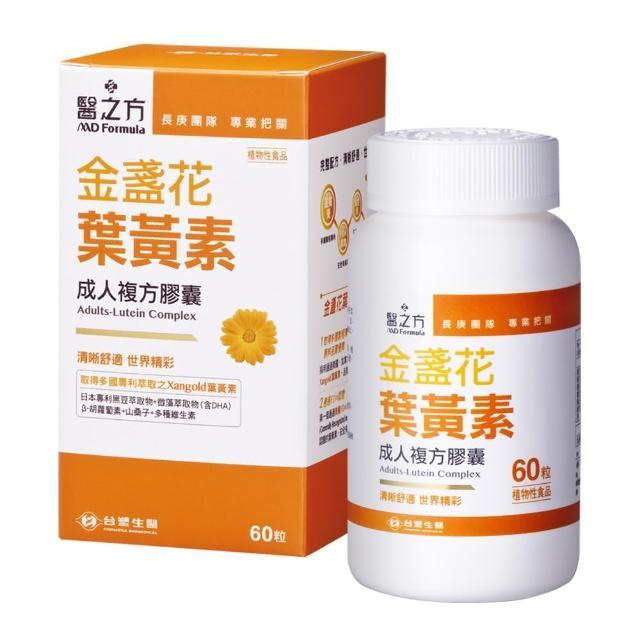 【台塑生醫醫之方】成人金盞花葉黃素複方膠囊(60錠/瓶)