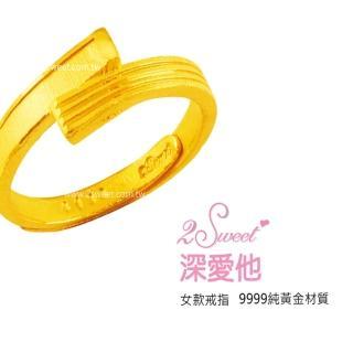 【甜蜜約定2sweet-FR6184】純金金飾情人對戒女戒-約重0.76錢(西洋情人節)
