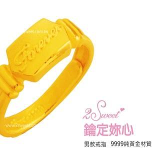 【甜蜜約定2sweet-FR6174】純金金飾情人對戒男戒-約重1.31錢(西洋情人節)