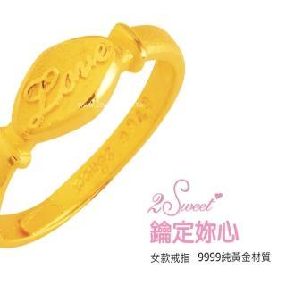 【甜蜜約定2sweet-FR5766】純金金飾情人對戒女戒-約重0.67錢(西洋情人節)