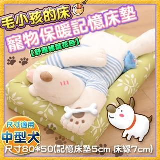 【Embrace英柏絲】綠葉系列 寵物睡墊 寵物床 記憶床墊-中(80x50)