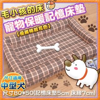 【Embrace英柏絲】典雅格紋系列 寵物睡墊 寵物床 記憶床墊-中(80x50)