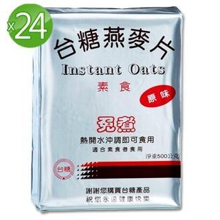 【高纖營養 整箱送到家】台糖燕麥片24包/箱(選用澳洲上等燕麥)