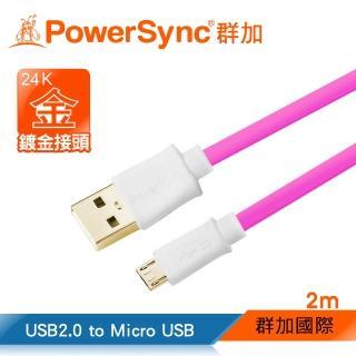 【群加 PowerSync】Micro USB To USB 2.0 AM 480Mbps 鍍金接頭 安卓手機/平板傳輸充電線/ 2M(USB2-GFMIB22)
