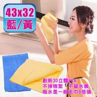 3D立體PVA 吸水擦拭巾(43x32cm)