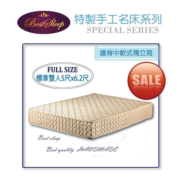 【BEST SLEEP 倍斯特手工名床】獨家特製護脊中軟式獨立筒(5尺 雙人)