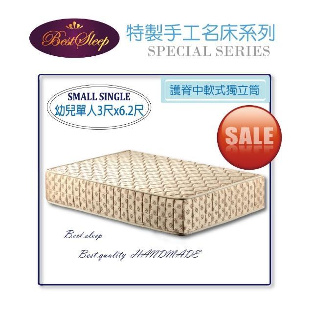 【BEST SLEEP 倍斯特手工名床】獨家特製護脊中軟式獨立筒(3尺 單人)
