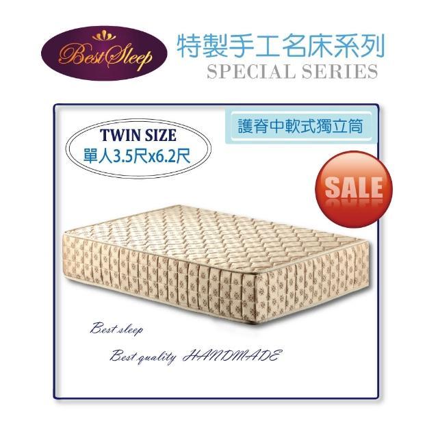 【BEST SLEEP 倍斯特手工名床】獨家特製護脊中軟式獨立筒(3.5尺 單人)