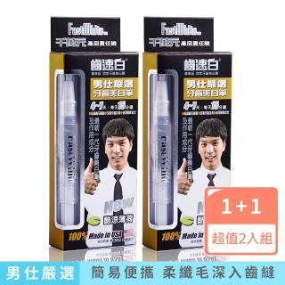 【FastWhite齒速白】男仕隨身牙齒美白筆好攜帶纖毛刷深入齒縫2入超值組