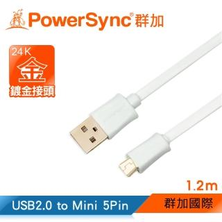 【群加 PowerSync】Micro USB+Mini 5Pin 兩用 To USB 2.0 AM 480Mbps 手機傳輸充電線/1.2M(USB2-GFMI5129)