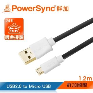 【群加 PowerSync】Micro USB To USB 2.0 AM 480Mbps 手機傳輸充電線/ 1.2M(USB2-GFMIB120)