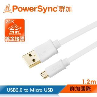 【群加 PowerSync】Micro USB To USB 2.0 AM 480Mbps 手機充電傳輸線/ 1.2M(USB2-GFMIB129)
