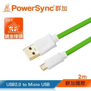 【群加 PowerSync】Micro USB To USB 2.0 AM 480Mbps 鍍金接頭 手機平板傳輸充電線 / 2M(USB2-GFMIB25)
