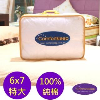 【Comfortsleep】6x7尺雙人特大100%純棉床包式保潔墊(防蹣抗菌保潔墊 高度32cm)