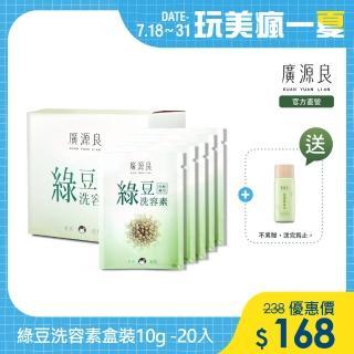 ~廣源良~綠豆洗容素盒裝10g 20入^(10g 20入^)