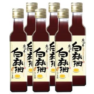 【麻油車】冷壓白麻油x6瓶組(255ML/瓶)