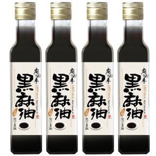 【麻油車】冷壓黑麻油x4瓶組(255ML/瓶)