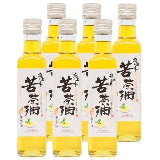 【麻油車】頂級冷壓苦茶油x6瓶組(255ML/瓶)