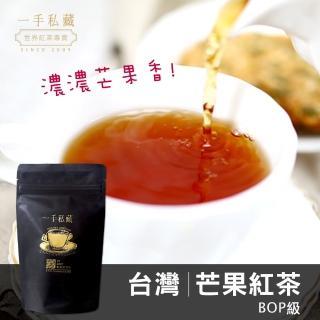 【一手茶館】台灣芒果紅茶─三角立體茶包(10入/袋)