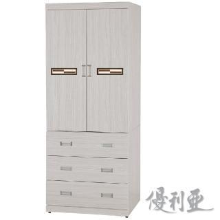 【優利亞-旺福雪松色】3X7尺三抽衣櫥