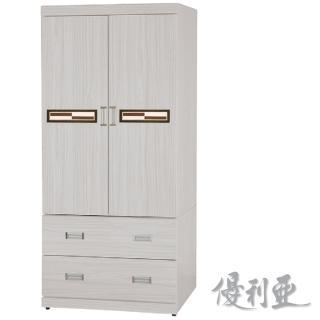 【優利亞-旺福雪松色】3X6尺二抽衣櫥